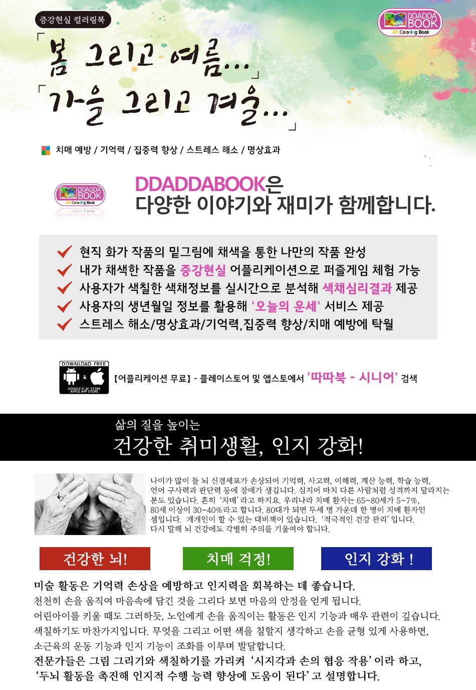 시니어 색칠북 여름 AR증강현실 컬러링북 - 따따북, 15,000원, 화방지류, 스케치북