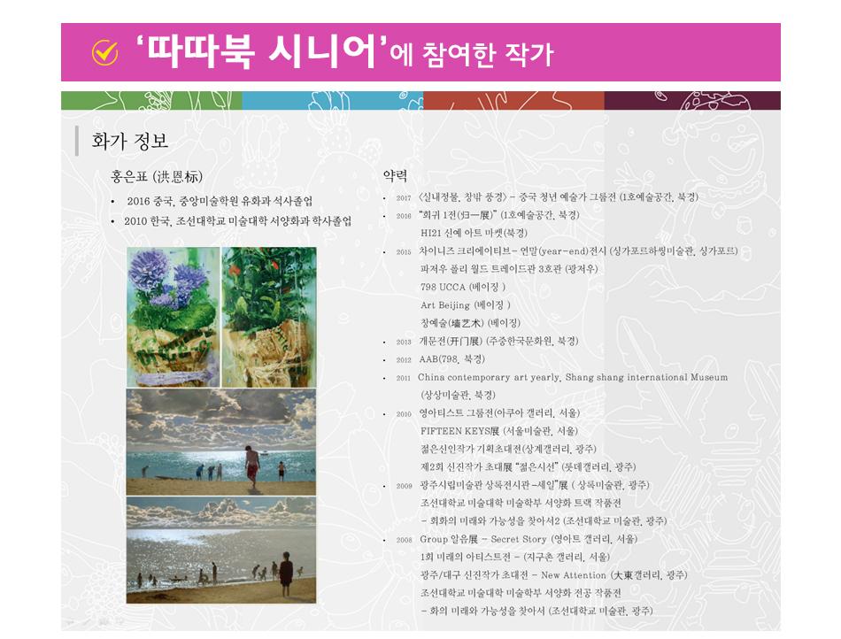 시니어 색칠북 봄 AR증강현실 컬러링북 - 따따북, 15,000원, 화방지류, 스케치북