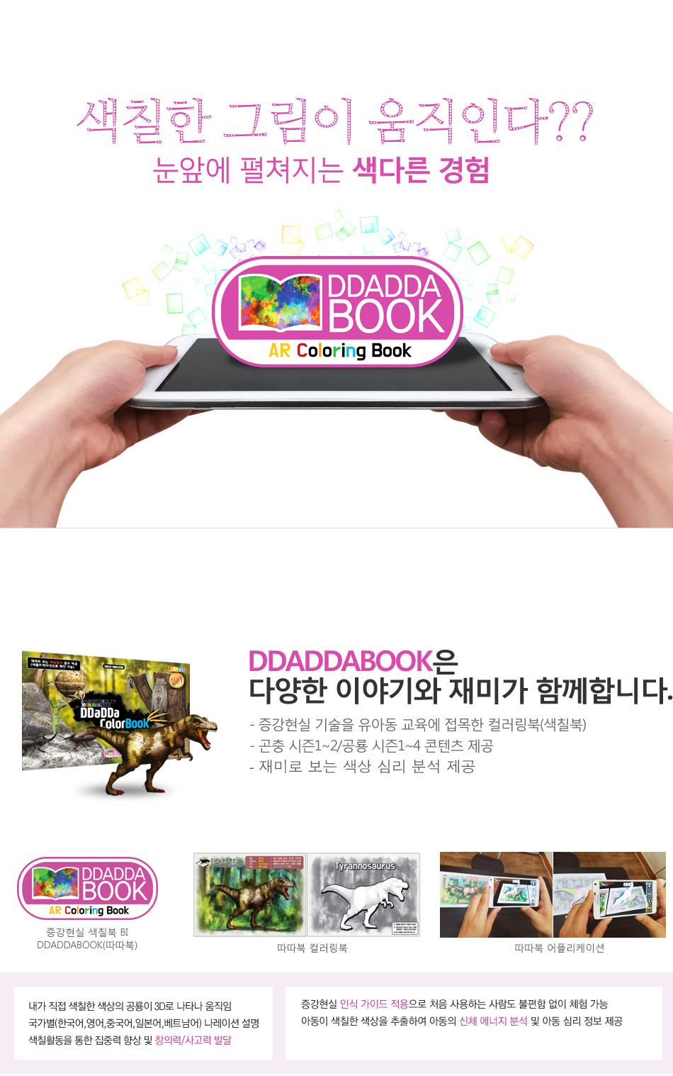 AR 증강현실 컬러링북 주니어 공룡 색칠북 시즌1 - 따따북, 11,000원, 미술놀이, 미술교구