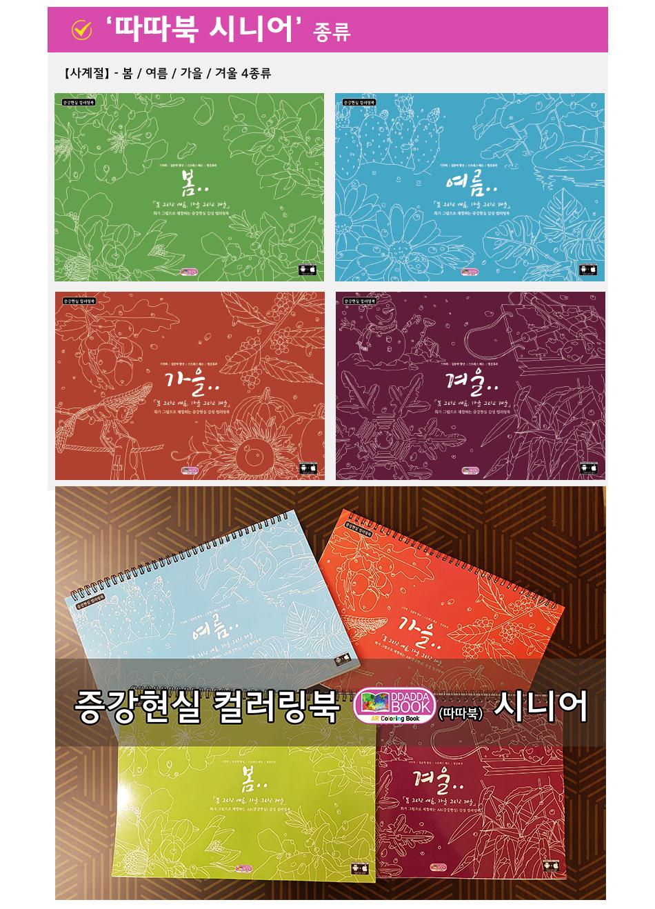 시니어 색칠북 겨울 AR증강현실 컬러링북 - 따따북, 15,000원, 화방지류, 스케치북